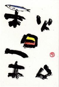 秋日和 - 北川ふぅふぅの「赤鬼と青鬼のダンゴ」~絵てがみのある暮らし~