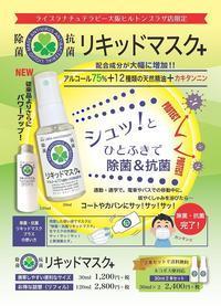 【ヒルトン店限定】リキッドマスク+(プラス)発売 - ライブラナチュテラピーの aroma な話