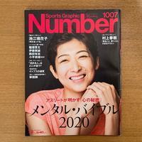 Number 1007 - 湘南☆浪漫