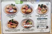 むぎとオリーブ伊丹ゲート店蛤・鶏・煮干しのトリプルSOBA - 拉麺BLUES