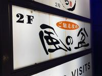 石橋阪大前の居酒屋「風の盆」 - C級呑兵衛の絶好調な千鳥足