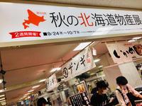 【30分でGoTo北海道❓】秋の北海道物産展 - SAMのLIFEキャンプブログ Doors , In & Out !