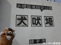 犬吠埼灯台 - ポンポコ研究所