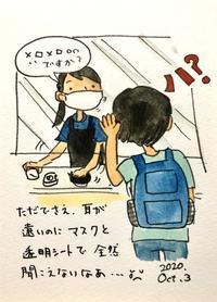 聞こえん - 一天一画   Yuki Goto