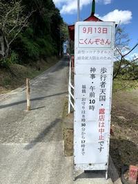 四山神社こくんぞさん - スクール809 熊本県荒尾市の個別指導の学習塾です