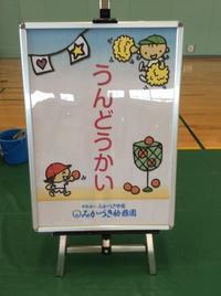 ★大運動会★ - みかづき幼稚園のブログ