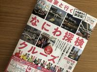 大阪の橋を今昔さんぽ<①大正駅~九之助橋> - y's 通信 ~季節を彩る風物詩~