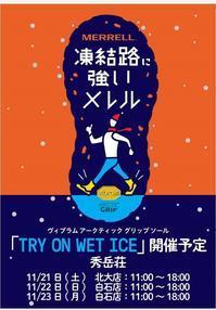 今年の冬は雪が多いらしい!? - 秀岳荘みんなのブログ!!