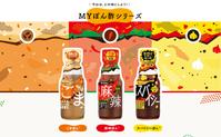 【RSP Live 9月2nd】わたしのための個性的なぽん酢 Mizkan『MYぽん酢シリーズ』 - いぬのおなら