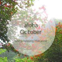 ご予約状況【10月】 - aloha healing Makanoe
