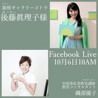 FacebookLive10月6日10時銀座ギャラリーゴトウオーナー後藤眞理子様のお話を伺います! - お茶をどうぞ♪