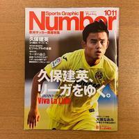 Number 1011 - 湘南☆浪漫
