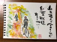支笏湖サイクリング - Art de Vivre
