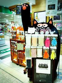 昨日から東急ハンズ松山店におじゃましております‼️ - 職人的雑貨研究所