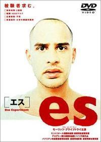 映画「es[エス]」(2001年)で心臓バクバク…&田野大輔『ファシズムの教室』 - 本日の中・東欧