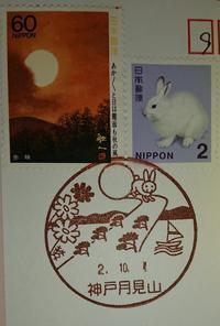 中秋の名月に神戸月見郵便局の風景印 - ムッチャンの絵手紙日記