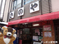 銚子の今川焼とたい焼き - ポンポコ研究所