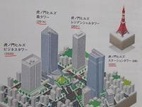 虎ノ門ヒルズビジネスタワー - jujuの日々