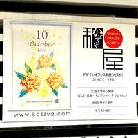 10月の看板カレンダー - ** アトリエ Chica **