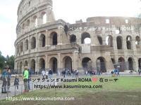 マスク義務「コロッセオ」@現状、ローマ初日  ~ ラツィオ州屋外でマスク義務 ~ - 『ROMA』ローマ在住 ベンチヴェンガKasumiROMAの「ふぉとぶろぐ♪ 」