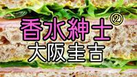 香水紳士②大阪圭吉 - 小出朋加(こいでともか)の朗読ブログ