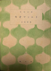 「モオツァルト」単行本収載史 - ロックンロール・ブック2