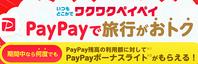 GoToトラベルに上乗せ可能 11月15日まで超PayPay祭3-5%還元 - 白ロム中古スマホ購入・節約法
