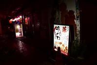2020秋沖縄「餃子の店 華」ではしご酒 - 明日はハレルヤ