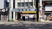 末廣ラーメン本舗 秋田山王本店末廣塩 - 拉麺BLUES