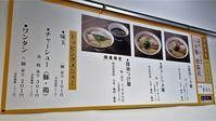 らぁ麺紫陽花醤油らぁ麺(京阪百貨店守口店秋の全国うまいもの大会) - 拉麺BLUES