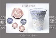 藤本路加陶展ー薔薇とモザイクー - くわみつの和み時間
