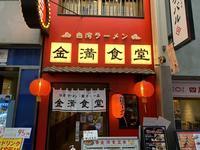 東梅田の台湾料理「金満食堂」 - C級呑兵衛の絶好調な千鳥足