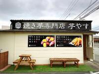焼き芋専門店芋やす - プリンセスシンデレラ