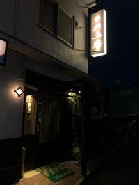 202009郡山旅行(3)~地元の人に教えてもらった美味しい居酒屋☆門土庵 - パルシステムのある生活♪
