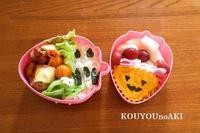 かぼちゃサラダのハロウィン弁当 - 光の種の育て方