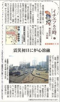 「震災初日に炉心溶融」イチエフあの時⑦  事故発生当初編/ ふくしまの10年東京新聞 - 瀬戸の風