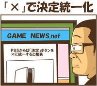 「×」で決定統一化 - 戯画漫録