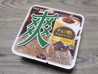 爽 チョコ増しチョココーヒー チョコチップ40%増量@ロッテ - 岐阜うまうま日記(旧:池袋うまうま日記。)
