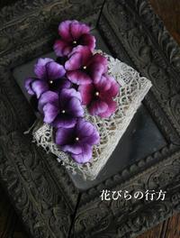 パープル系のパンジー2色**髪飾り - 布の花~花びらの行方 Ⅱ