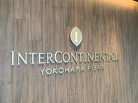 【ことりっぷ】新しい横浜インターコンチ Pier8へ Go to トラベル! - casa del sole