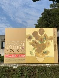 ロンドンナショナルギャラリー展@西洋美術館 - e komo mai