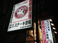 10/5二軒目ビーフキッチンスタンド立川北口店 - 無駄遣いな日々