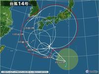 台風14号 - JA大潟村 組合長ブログ