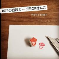 10月の音読カード用OKはんこはドングリ♪ - kedi*kedi