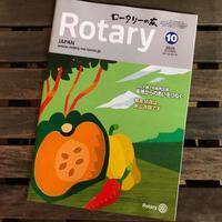 「ロータリーの友」の表紙は「食欲の秋」 - GARALOG