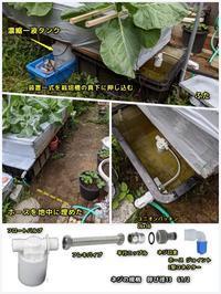 栽培養液自動投入システム稼働始まる - ■■ Ainame60 たまたま日記 ■■