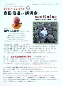 吉田俊道(菌ちゃん)先生講演会・・・栄養素は!? - 化学物質過敏症・風のたより2