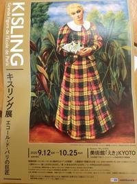 「キスリング展エコール・ド・パリの巨匠」伊勢丹「えき」美術館 - MOTTAINAIクラフトあまた 京都たより