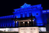 夜の美術館 - Blue Planet Cafe  青い地球を散歩する
