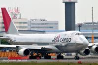 ◆ もう会えない飛行機たち、その13 「Boeing 747-400F」(2008年5月) - 空とグルメと温泉と